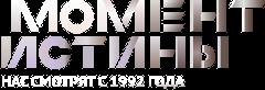 Андрей Караулов | Официальный сайт МОМЕНТ ИСТИНЫ | Момент Истины