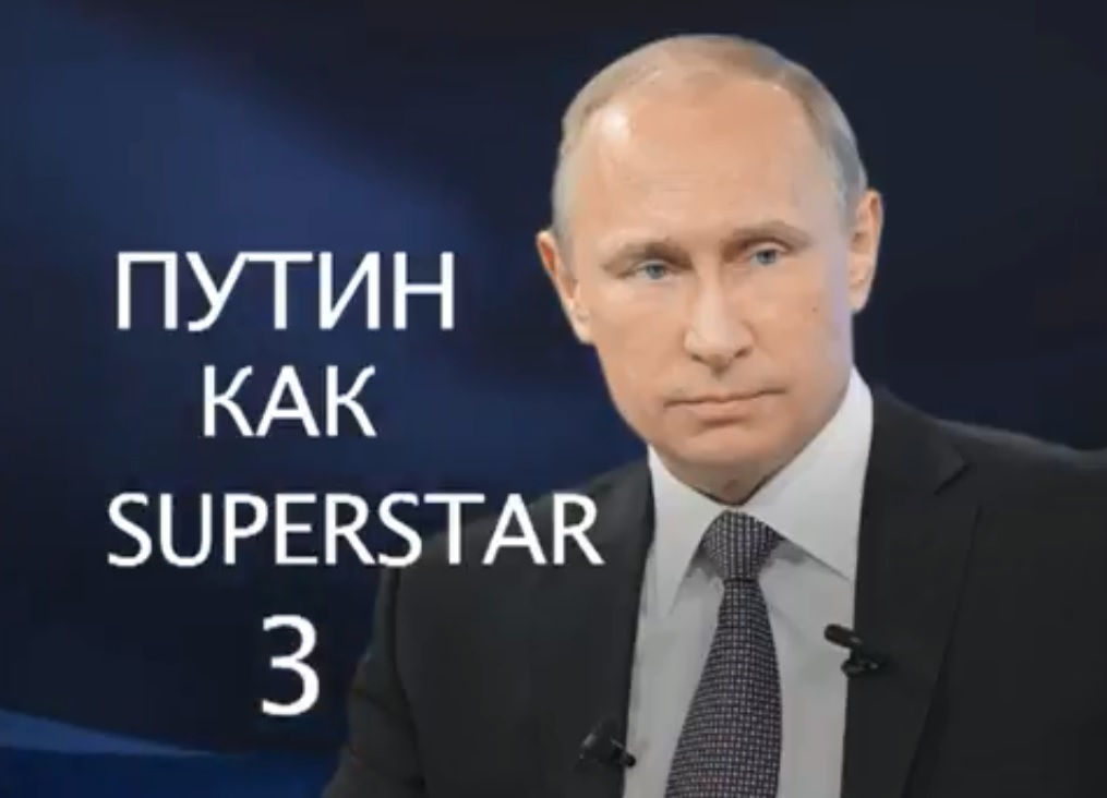 Путин как superstar 3