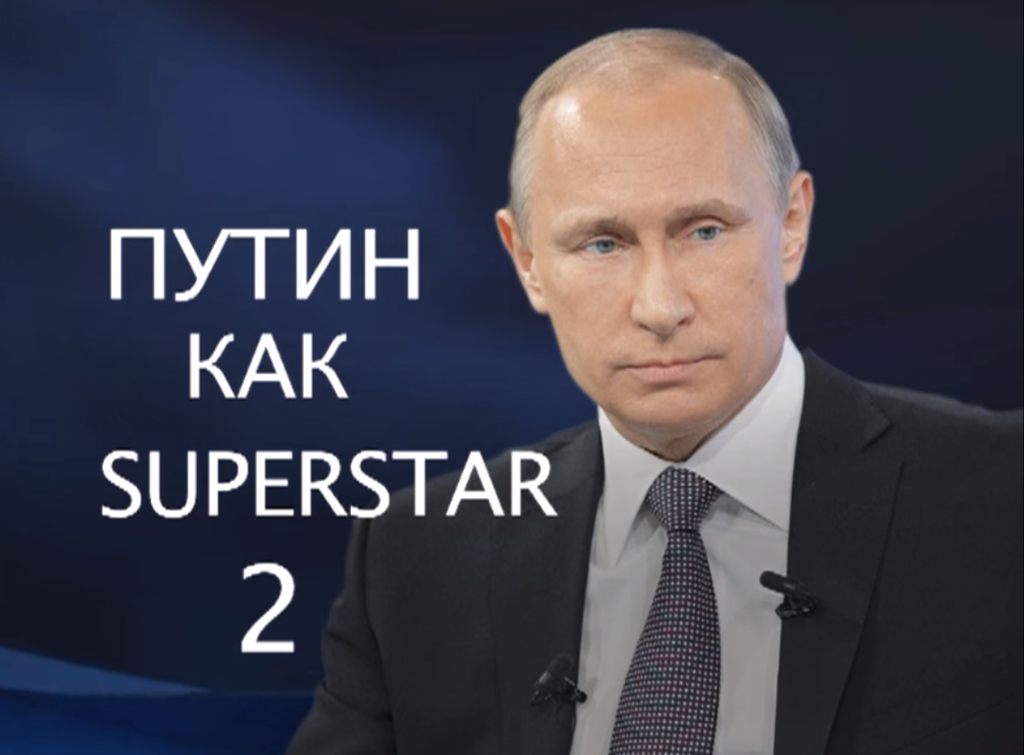 Путин как  Superstar 2