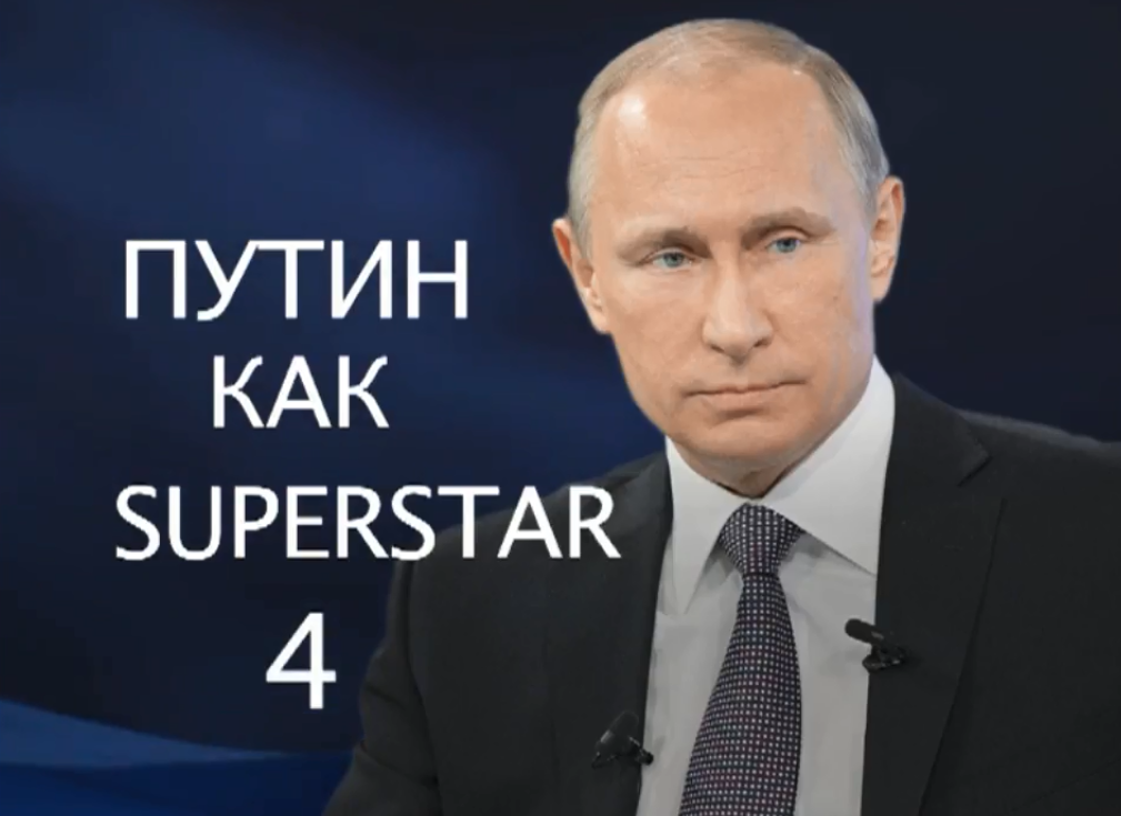Путин как superstar 4