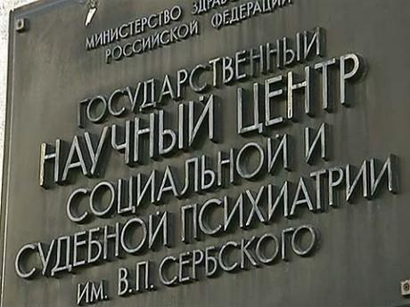 центр психиатрии и наркологии имени сербского
