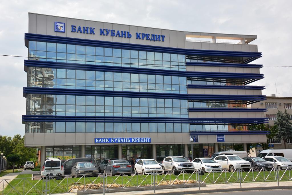 кубань кредит банк официальный краснодар адреса