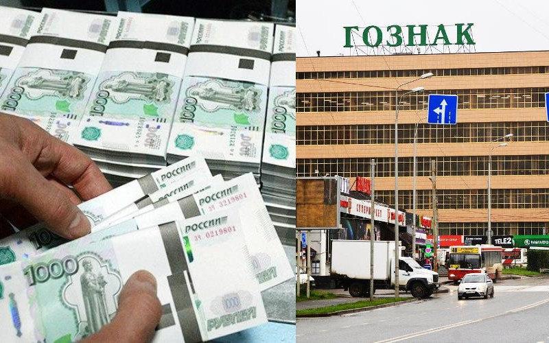 ФГУП «Гознак» закупил огромное количество материалов и оборудования для выпуска денег