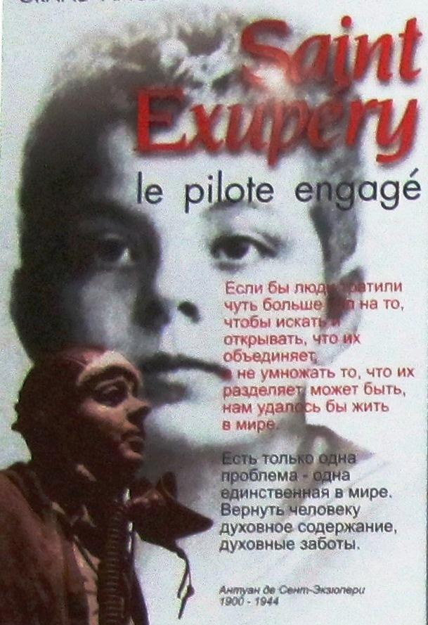 «Маленький Принц» в московской библиотеке им. Антуана де Сент-Экзюпери