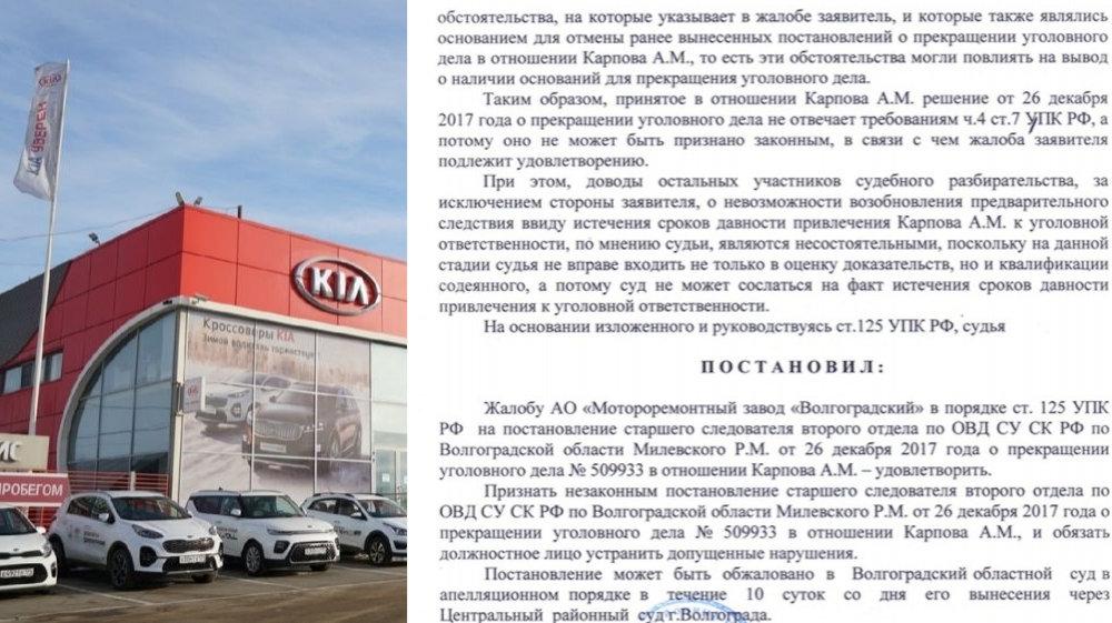 В Волгограде происходит попытка выжить с рынка мотороремонтый завод