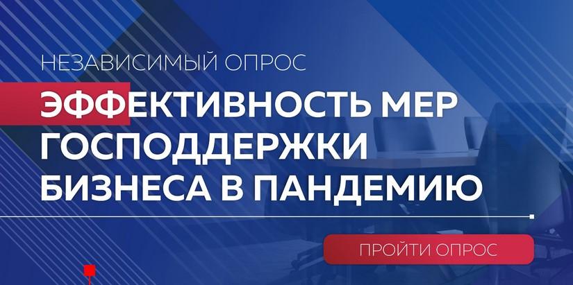 В Москве предприниматели оценят «помощь бизнесу»