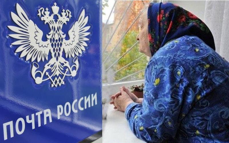 В Пермском крае «Почта России» заставляет пенсионеров покупать ненужные товары