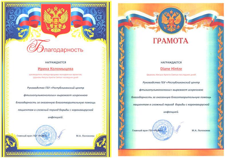 «Хранители России» -  во благо России